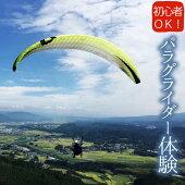 【ふるさと納税】S.E.Tウインドラブ吉松パラグライダースクール(タンデムフライト体験コース)