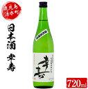 【ふるさと納税】≪鹿児島限定!数量限定≫日本酒 幸寿(720...