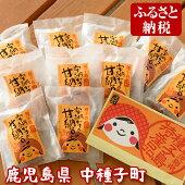 【ふるさと納税】安納芋の甘納豆