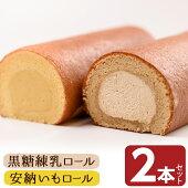 【ふるさと納税】ロールケーキ2本セット