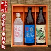 【ふるさと納税】四元酒造焼酎セットD(島乃泉・島黒・紅子の詩)