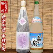 【ふるさと納税】四元酒造
