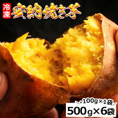 【ふるさと納税】本場種子島産冷凍安納焼き芋500g×6袋【種子島安納】