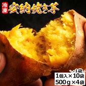 【ふるさと納税】本場種子島産冷凍安納焼き芋食べきり1個入袋付き【種子島安納】