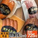 【ふるさと納税】JAF-2 鹿児島県産黒豚セット(総725g...