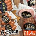 【ふるさと納税】JAB-1 鹿児島黒豚 焼豚・ハム・ソーセー...