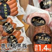 【ふるさと納税】JAB-1鹿児島黒豚焼豚・ハム・ソーセージセット(総1.4kg以上)【種子屋久農業協同組合】