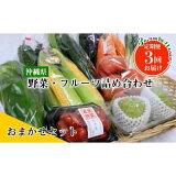 【ふるさと納税】【定期便】3か月間毎月お届け!沖縄産の野菜・フルーツ詰め合わせ おまかせセット