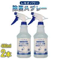 【ふるさと納税】レキオパワー【沖縄県産】除菌スプレー(480ml×2本)