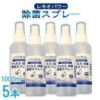 【ふるさと納税】レキオパワー【沖縄県産】除菌スプレー(100ml×5本)