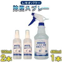 【ふるさと納税】レキオパワー【沖縄県産】除菌スプレー(480ml×1本&100ml×2本)