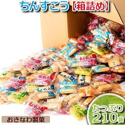 【ふるさと納税】ちんすこう【たっぷり210袋・箱詰め】おきなわ製菓
