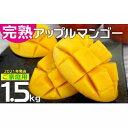 【ふるさと納税】農園直送!ご家庭用でも極上に美味しい完熟アップルマンゴー1.5kg 【2021年発送...