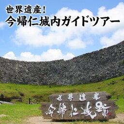 【ふるさと納税】世界遺産!今帰仁城内ガイドツアー