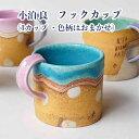 【ふるさと納税】小泊 良 フックカップ(1カップ・色柄はおまかせ)
