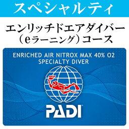 【ふるさと納税】PADIスペシャルティ・エンリッチドエアダイバー(eラーニング)コース