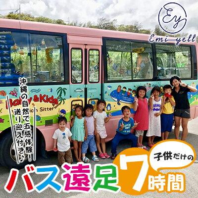 【ふるさと納税】子供だけのBus遠足7時間 沖縄の自然で五感体験!送り迎え付き♪