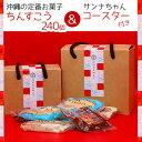 【ふるさと納税】沖縄の定番お菓子 ちんすこう240個&サンナちゃんコースター付き