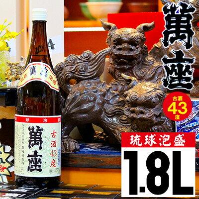 【ふるさと納税】琉球泡盛<萬座古酒43度>1.8L