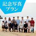 【ふるさと納税】<恩納村>記念写真プラン