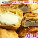 【ふるさと納税】金武町特産!!田芋シュー・田芋パイセット