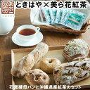 【ふるさと納税】ときはや×美ら花紅茶 石窯酵母パンと沖縄県産紅茶のセット