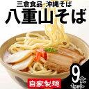 【ふるさと納税】三倉食品 沖縄そば「八重山そば」9食セット(3食入り×3箱)