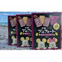 【ふるさと納税】久米島の紅芋「沖縄アルフォート」3箱
