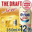 【ふるさと納税】【オリオンビール】オリオン ザ・ドラフト(化粧箱入り)【350ml×12缶】