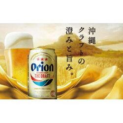 【ふるさと納税】【オリオンビール】オリオン ザ・ドラフト(化粧箱入り)【350ml×12缶】 画像2