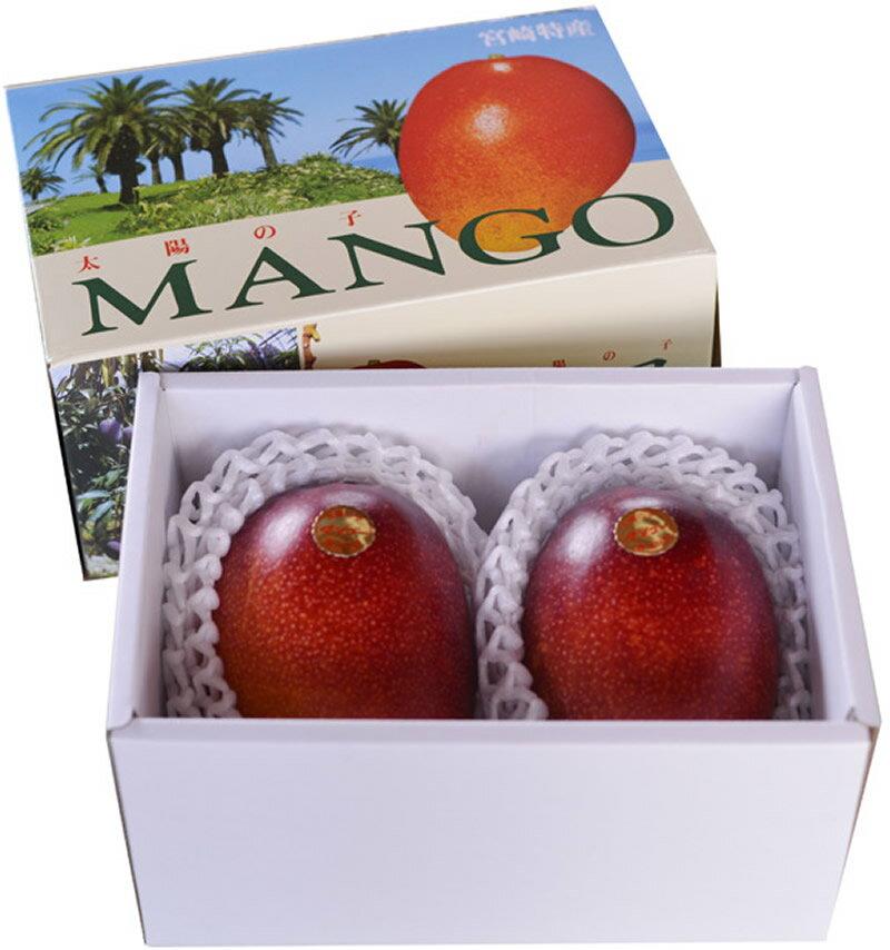 減農薬マンゴー太陽の子大玉3L2玉約1kg化粧箱入贈答用ギフト宮崎産地直送SSS宮崎県完熟完熟マンゴー