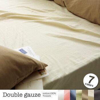 DoublegauzeダブルガーゼベッドシーツS(100×200×30cm)ボックスシーツシングル