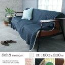 【Fab the Home】ソリッド ウォッシュキルトマルチカバーM:200x200cm