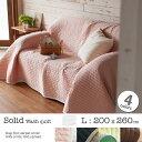 【Fab the Home】ソリッド ウォッシュキルトマルチカバーL:200x260cm
