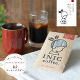 INIC coffee イニックコーヒー スムースアロマ 3本入 インスタント コーヒー 珈琲 美味し【あす楽対応】母の日