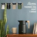 保温保冷ポット《全4色》RIVERS (リバーズ) サーモジャグ キート ステンレス製魔法瓶