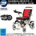 【即納】ポルタス・フリーダム 電動車椅子 リチウムイオン電池 走行20km 車椅子 車いす 車イス 電動車いす 折りたたみ車椅子 折り畳み たためる 軽量 軽い