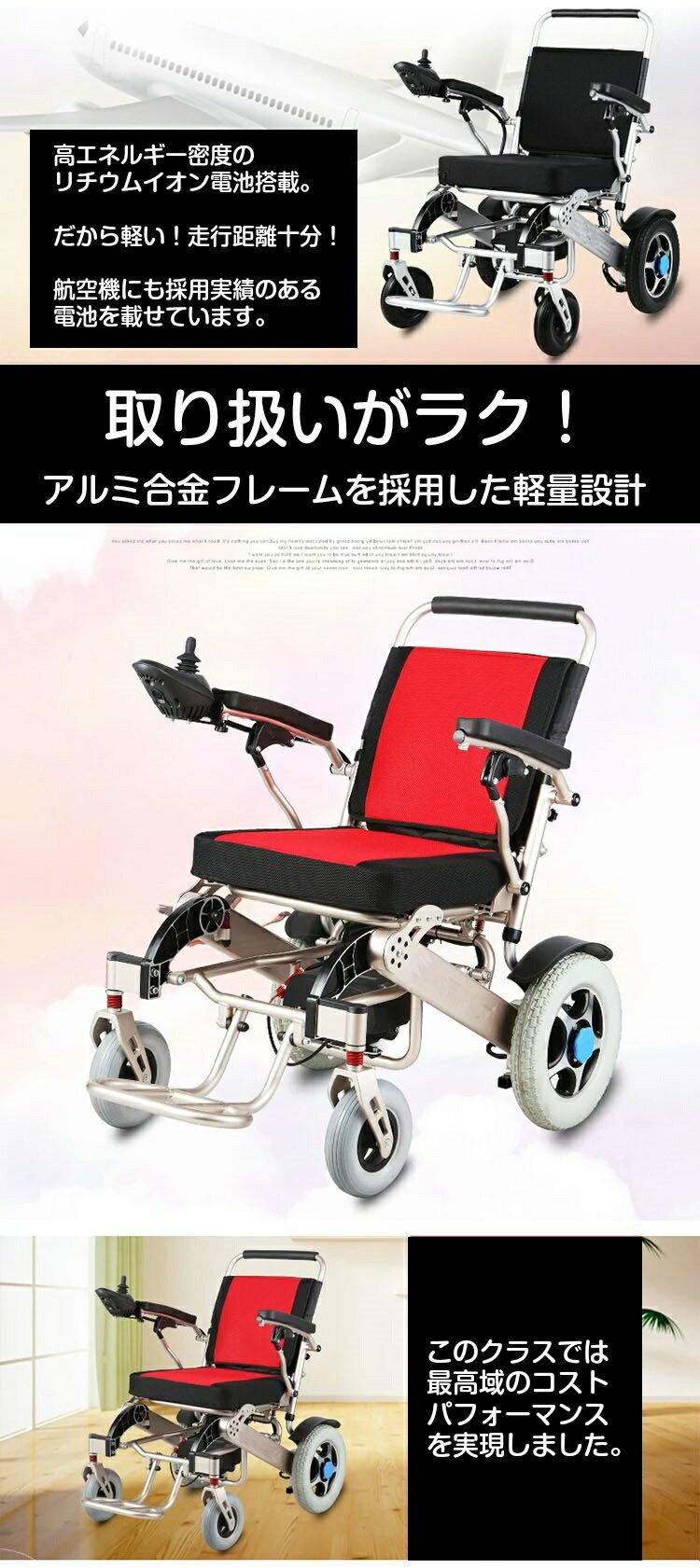 PORTUS(ポルタス)『電動車椅子フリーダム』
