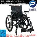 【即納】ポルタス・ハイブリッド 走行20km上 電動車椅子 ブラシレスモーター リチウムイオン電池 マグネシウム 車いす 車イス 電動車いす 折りたたみ車椅子