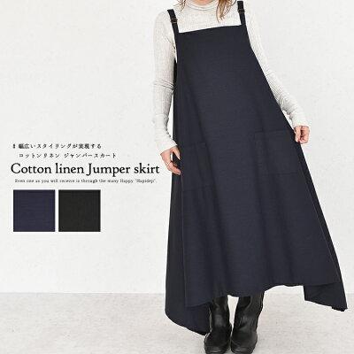 ワンピ Aライン ナチュラル 服,重ね着の楽しみがふえる。コットンリネン素材エプロンAラインワンピース,変形 ジャンパースカート スカート チュニック マタニティ 体型カバー 大きいサイズ シンプル キャミ【再入荷】