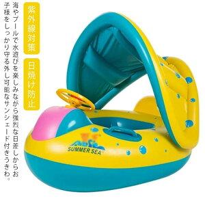 うきわ 日除け 屋根付き 浮き輪 幼児 ベビー ボート 足入れ 日焼け防止 紫外線対策 サンシェード付き浮き輪 プール 水遊び 海水浴 キッズ フロート お風呂 女の子 男の子