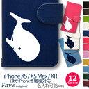Fave クジラ iPhoneケース iPhone 11 Pro XS Max XR 8 8Plus 7 7Plus SE 6 6s 6Plus 6sPlus 5 5s 5c 手帳型 PU レザー スマホケース ケース カバー スマホカバー アイフォン オリジナル 鯨 ホエールウォッチング 海 水族館 動物 アニマル