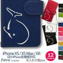 Fave クジラ〜縁どり iPhoneケース iPhone 11 Pro XS Max XR 8 8Plus 7 7Plus SE 6 6s 6Plus 6sPlus 5 5s 5c 手帳型 PU レザー スマホケース ケース カバー スマホカバー アイフォン オリジナル 鯨 ホエールウォッチング 海 水族館 動物 アニマル