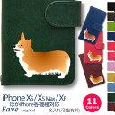 Fave コーギー iPhoneケース iPhone 11 Pro XS Max XR 8 8Plus 7 7Plus SE 6 6s 6Plus 6sPlus ……