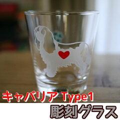 キャバリア オーナー雑貨 彫刻グラス タンブラー コップ[ペットグッズ&ギフトの店Felicite]