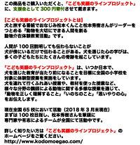 【松本君応援グッズ】名入れわんこキャニスター1000cc/こども笑顔のラインプロジェクトフードストッカー保存ビン名前入りキッチン雑貨