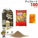 チョコレート ポップコーン 100人材料セット (豆 オイル フレーバー の3点セット)