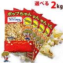 ポップコーン豆 2kg バタフライ or マッシュルーム タイプ (500g×4袋)(約100人分)