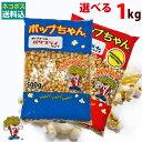 ネコポス送料込 ポップコーン豆 1kg バタフライ or マッシュルーム タイプ ( 500g×2袋