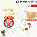 送料無料 ハッピッピ 袋 1000枚(1CS) ポップコーン